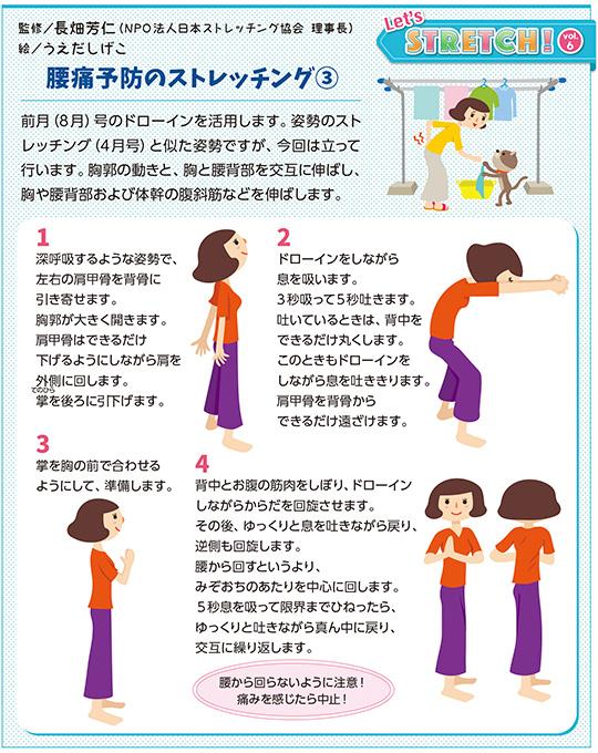 Let's STRETCH! vol.06 健康コラム けんぽれん[健康保険組合連合会]