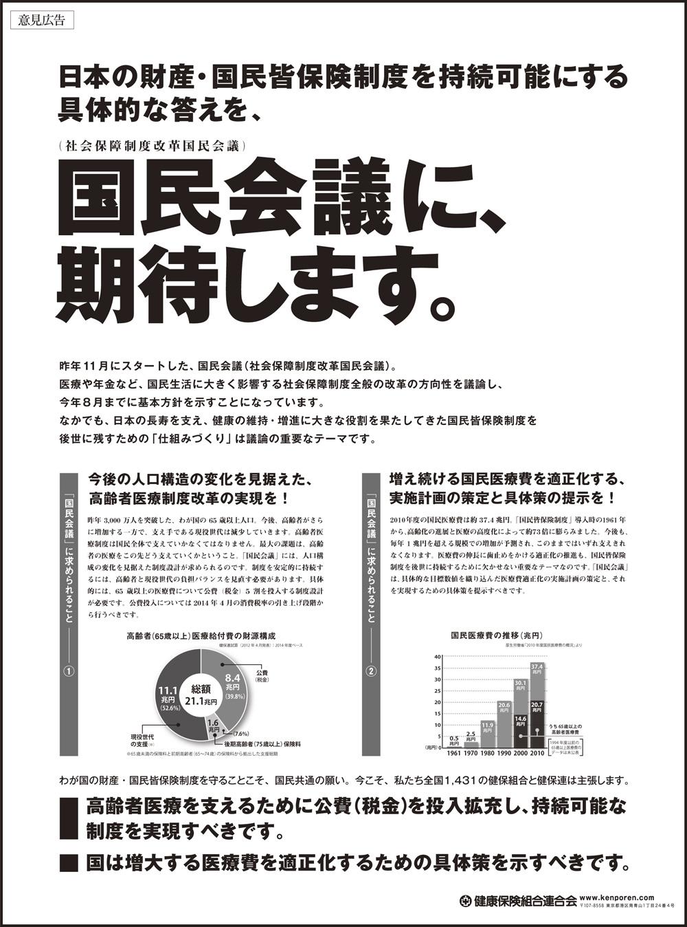 意見広告|トピックス|けんぽれ...